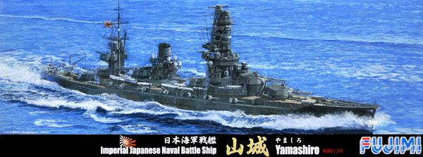 日本海軍 戦艦 山城 昭和13年プラモデル(フジミ1/700 特シリーズNo.075)商品画像