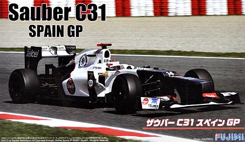 ザウバー C31 スペインGPプラモデル(フジミ1/20 GPシリーズNo.GP047)商品画像
