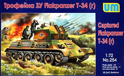ドイツ T-34(r) 4連装 Flak38搭載 対空戦車プラモデル(ユニモデル1/72 AFVキットNo.254)商品画像