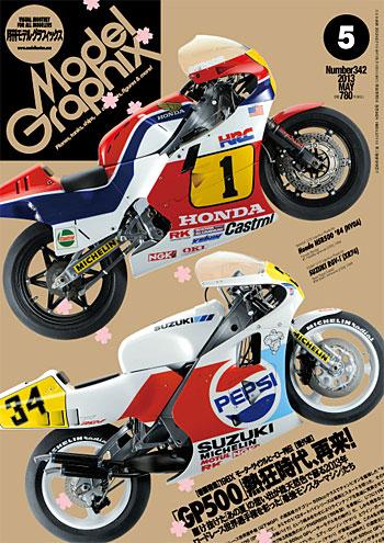 モデルグラフィックス 2013年5月号雑誌(大日本絵画月刊 モデルグラフィックスNo.342)商品画像