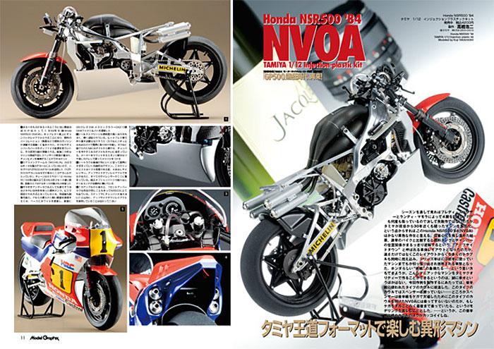 モデルグラフィックス 2013年5月号雑誌(大日本絵画月刊 モデルグラフィックスNo.342)商品画像_2