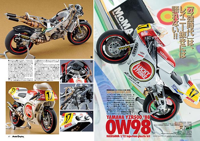 モデルグラフィックス 2013年5月号雑誌(大日本絵画月刊 モデルグラフィックスNo.342)商品画像_3