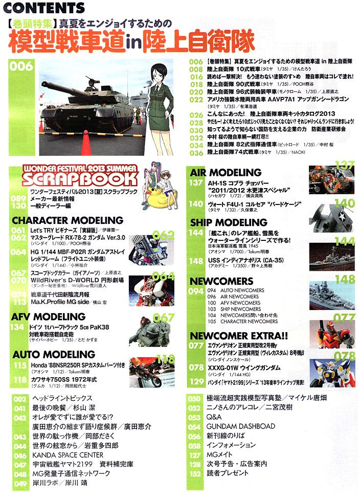モデルグラフィックス 2013年10月号雑誌(大日本絵画月刊 モデルグラフィックスNo.347)商品画像_1
