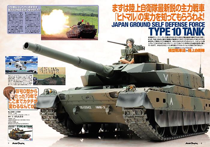 モデルグラフィックス 2013年10月号雑誌(大日本絵画月刊 モデルグラフィックスNo.347)商品画像_2