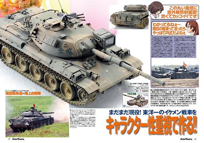 モデルグラフィックス 2013年10月号雑誌(大日本絵画月刊 モデルグラフィックスNo.347)商品画像_3