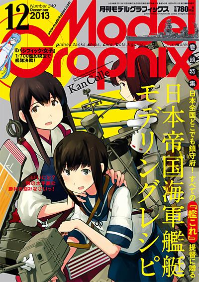 モデルグラフィックス 2013年12月号雑誌(大日本絵画月刊 モデルグラフィックスNo.349)商品画像
