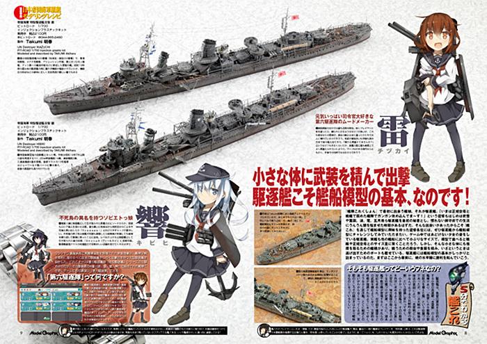モデルグラフィックス 2013年12月号雑誌(大日本絵画月刊 モデルグラフィックスNo.349)商品画像_2