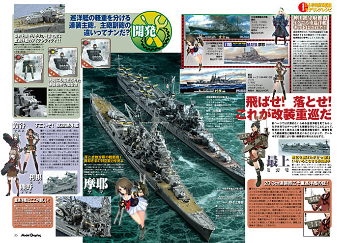 モデルグラフィックス 2013年12月号雑誌(大日本絵画月刊 モデルグラフィックスNo.349)商品画像_3