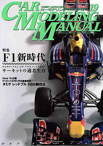 カーモデリング マニュアル Vol.19本(ホビージャパンカーモデリングマニュアルNo.019)商品画像