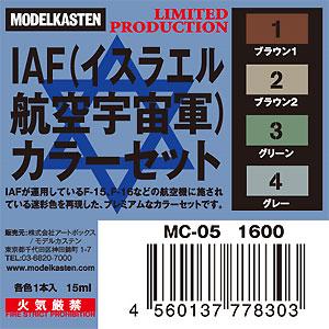 IAF (イスラエル航空宇宙軍) カラーセット塗料(モデルカステンモデルカステンカラーNo.MC-005)商品画像