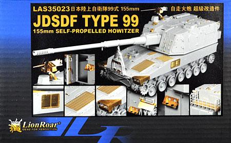 陸上自衛隊 99式 自走155mm榴弾砲 ディテールアップパーツセットマルチマテリアル(ライオンロア1/35 Full Set of SuperDetail-Up Conversion SeriesNo.LAS35023)商品画像
