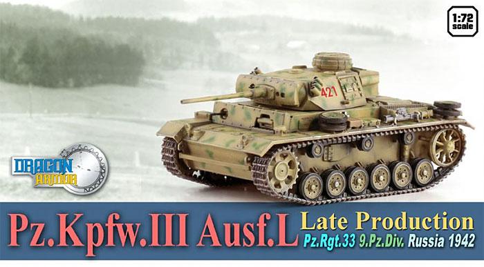 ドイツ 3号戦車 L型 後期型 第9装甲師団 第33戦車連隊 ロシア 1942完成品(ドラゴン1/72 ドラゴンアーマーシリーズNo.60448)商品画像_1