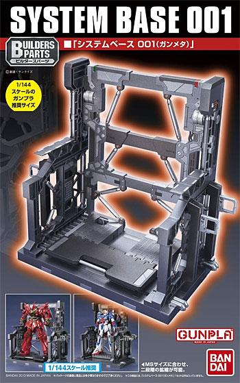 システムベース 001 (ガンメタ)ベース(バンダイビルダーズパーツNo.0181351)商品画像