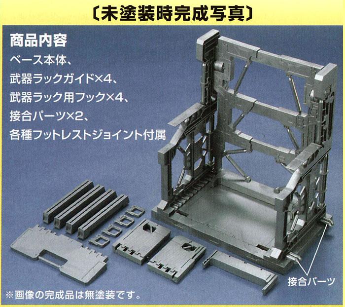 システムベース 001 (ガンメタ)ベース(バンダイビルダーズパーツNo.0181351)商品画像_1