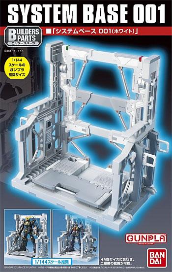 システムベース 001 (ホワイト)ベース(バンダイビルダーズパーツNo.5058285)商品画像