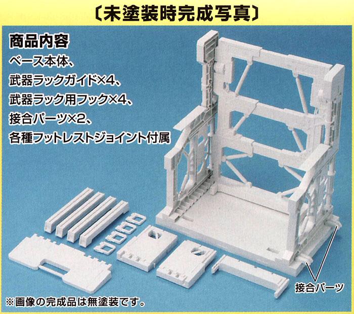 システムベース 001 (ホワイト)ベース(バンダイビルダーズパーツNo.5058285)商品画像_1