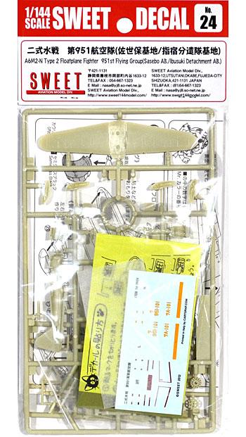 二式水戦 第951航空隊 (佐世保基地/指宿分遣隊基地)プラモデル(SWEETSWEET デカールNo.14-D024)商品画像