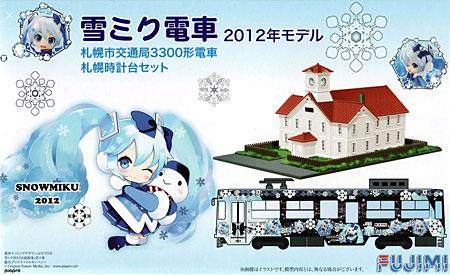雪ミク電車 2012年モデル 札幌市交通局 3300形電車 札幌時計台セットプラモデル(フジミ雪ミク電車No.910048)商品画像