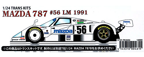 マツダ 787 #56 MAZDA ル・マン 1990トランスキット(スタジオ27ツーリングカー/GTカー トランスキットNo.TK2454)商品画像