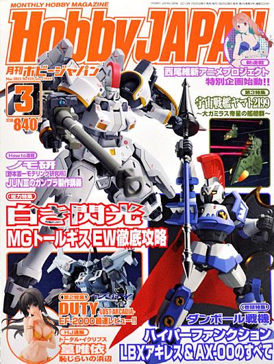 ホビージャパン 2013年3月号雑誌(ホビージャパン月刊 ホビージャパンNo.525)商品画像