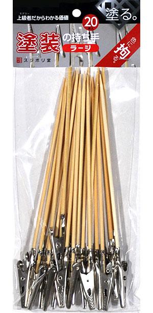 塗装の持ち手 ラージ (20本入)塗装持ち手(スジボリ堂便利な模型工具No.SG0011)商品画像