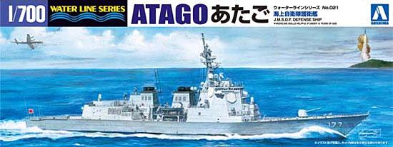 海上自衛隊 護衛艦 あたごプラモデル(アオシマ1/700 ウォーターラインシリーズNo.021)商品画像