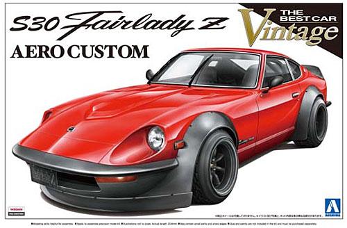 S30 フェアレディ Z エアロカスタムプラモデル(アオシマ1/24 ザ・ベストカーヴィンテージNo.039)商品画像