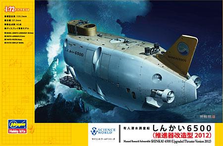 有人潜水調査船 しんかい6500 (推進器改造型 2012)プラモデル(ハセガワサイエンスワールド シリーズNo.SW003)商品画像
