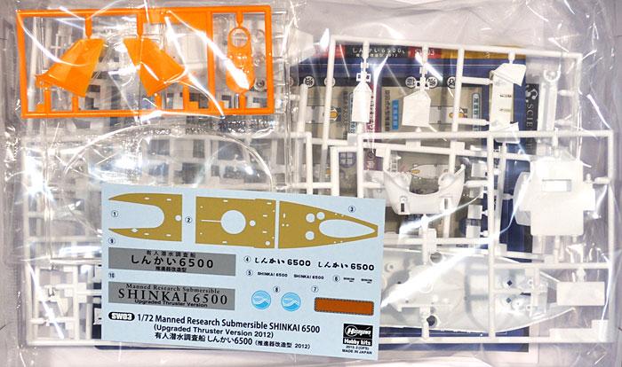 有人潜水調査船 しんかい6500 (推進器改造型 2012)プラモデル(ハセガワサイエンスワールド シリーズNo.SW003)商品画像_1