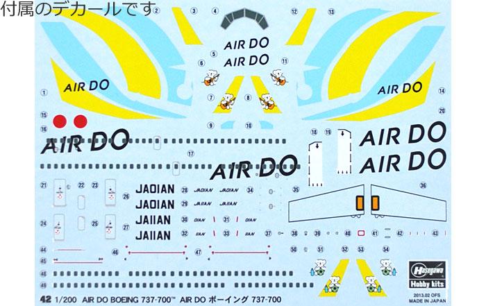 AIR DO ボーイング 737-700プラモデル(ハセガワ1/200 飛行機シリーズNo.042)商品画像_1