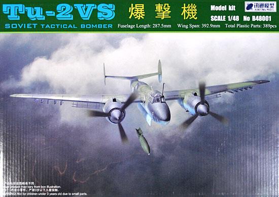 ソビエト 爆撃機 Tu-2VSプラモデル(シュントンモデル1/48 エアクラフト プラモデルNo.B48001)商品画像