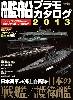 艦船プラモカタログ 2013