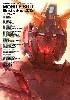 機動戦士ガンダム MS大全集 2013 MOBILE SUIT Illustrated 2013 (+線画設定集)