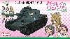 三式中戦車 チヌ (アリクイさんチーム)