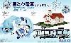 雪ミク電車 2012年モデル 札幌市交通局 3300形電車 札幌時計台セット