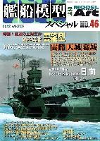 モデルアート艦船模型スペシャル艦船模型スペシャル No.46 航空母艦 雲龍・天城・葛城