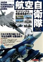 航空自衛隊 モデリング & 主要装備ガイド