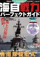 海自戦力パーフェクトガイド