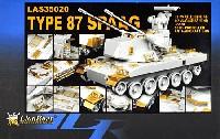 陸上自衛隊 87式自走高射機関砲用 ディテールアップパーツセット