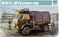 アメリカ M1078 LMTV トラック 装甲キャビン