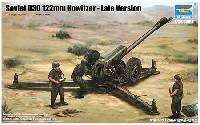 トランペッター1/35 AFVシリーズソビエト D-30 122mm榴弾砲 後期型