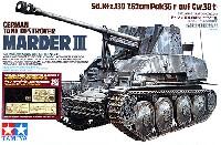 タミヤスケール限定品ドイツ 対戦車自走砲 マーダー 3 (7.62cm Pak36搭載型) (アベール社製エッチングパーツ付き)