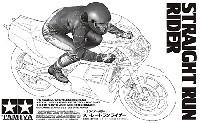 タミヤ1/12 オートバイシリーズストレートラン ライダー