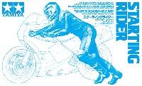 タミヤ1/12 オートバイシリーズスターティング ライダー