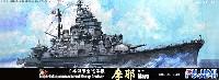 日本海軍 重巡洋艦 摩耶 昭和19年 (1944年)