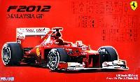 フジミ1/20 GPシリーズフェラーリ F2012 マレーシアグランプリ