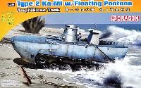 ドラゴン1/72 ARMOR PRO (アーマープロ)特二式内火艇 カミ フロート付 前期型