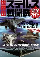イカロス出版イカロスムック世界のステルス戦闘機 完全ガイド