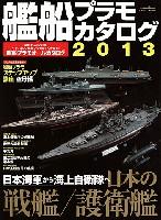 イカロス出版イカロスムック艦船プラモカタログ 2013