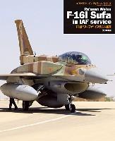 F16I スーファ イスラエル空軍